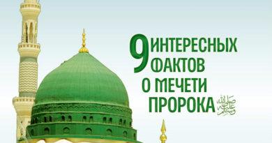 9 интересных фактов о Пречистой усыпальнице и мечети Пророка, да благословит его Аллах и приветствует