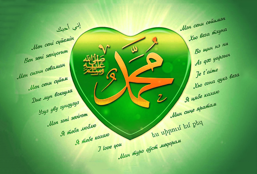 Дуа, которую читал Пророк, желая избавиться от недуга