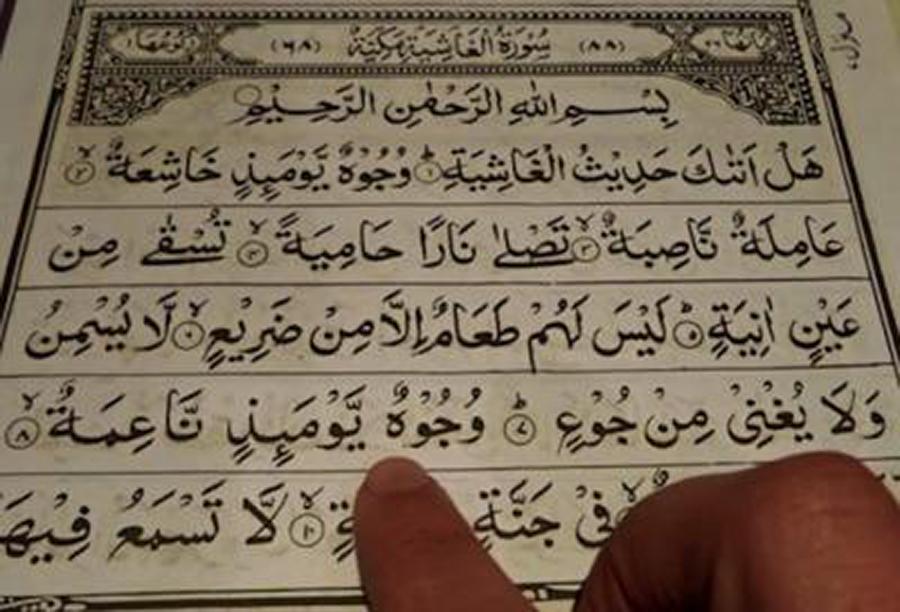 Сура, которую Пророк (мир ему) часто читал по пятницам
