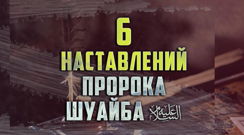 6 наставлений пророка Шуайба (мир ему)