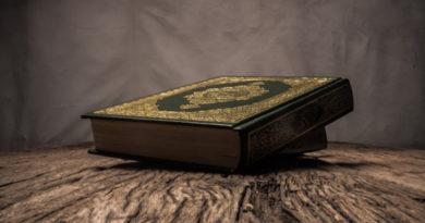 Дуа из Корана, чтобы выйти замуж
