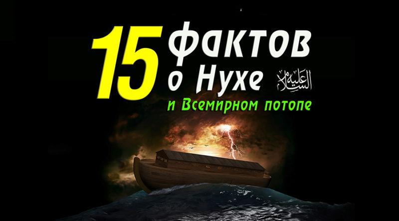 15 интересных фактов о пророке Нухе ﻋﻠﻴﻪﺍﻟﺴﻼﻡ и Всемирном потопе