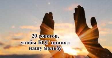 20 советов, чтобы Бог принял нашу мольбу