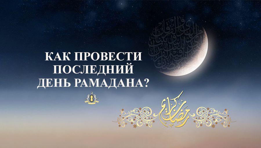 Как провести последний день Рамадана?