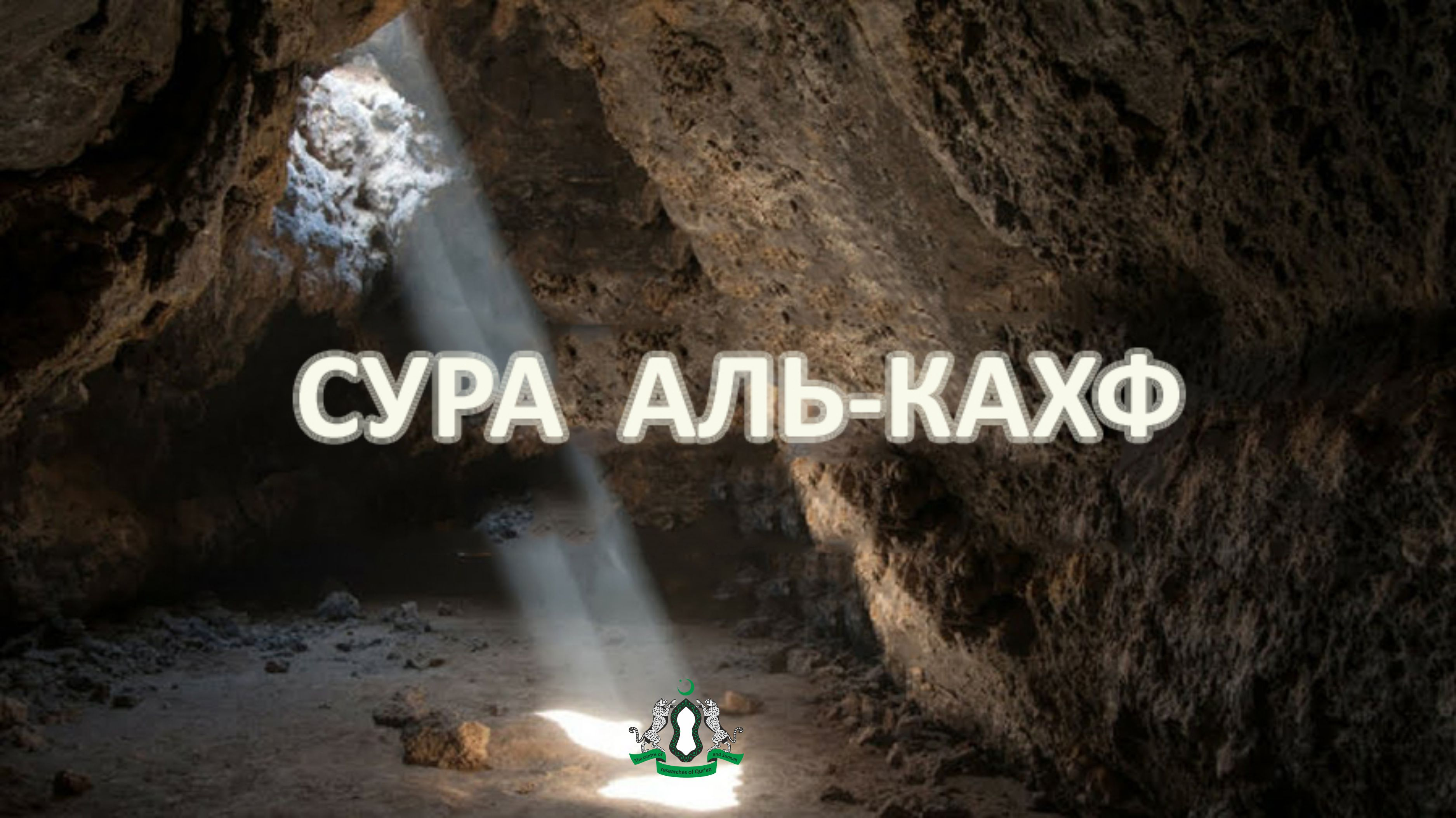 """О чем сура """"Аль-Кахф"""" (Пещера)? Краткое описание данной суры"""