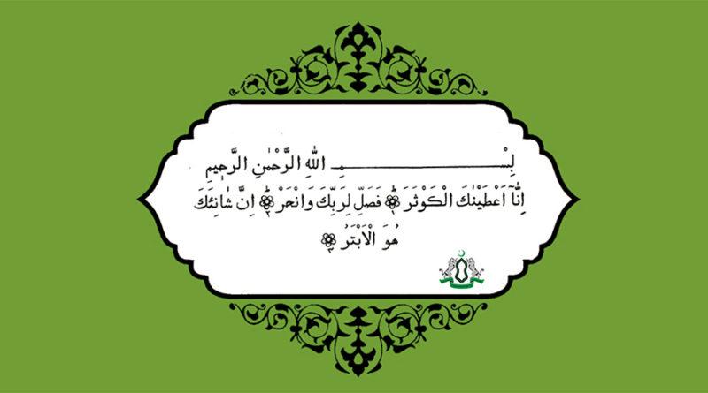 Самая короткая сура Корана Аль-Кавсар