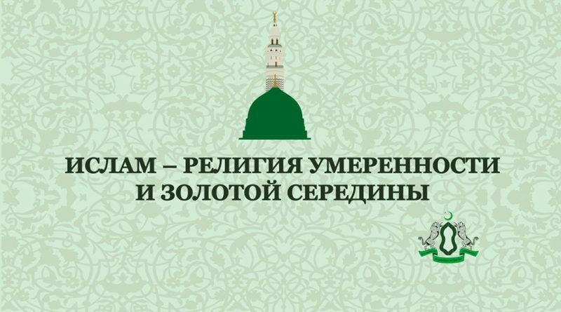 Ислам – религия умеренности и золотой середины