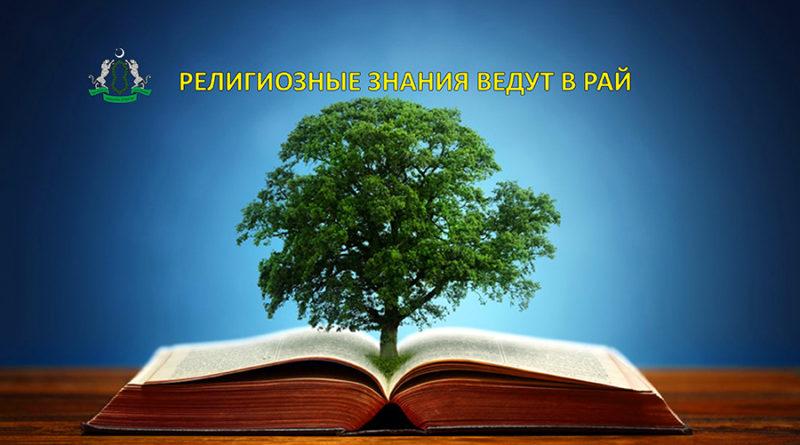 Религиозные знания ведут в Рай