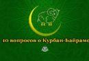 10 вопросов о Курбан-Байраме