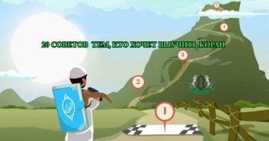 20 советов тем, кто хочет выучить Коран