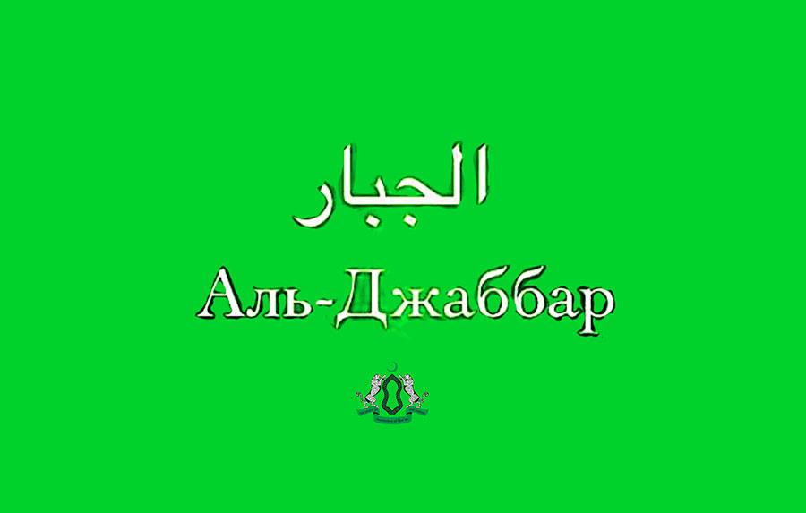 Что означает имя Бога Аль-Джаббар
