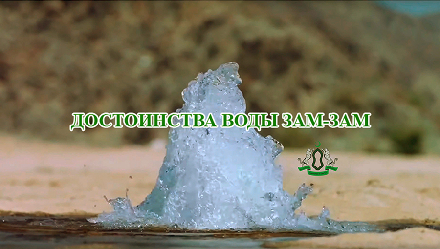 Достоинства воды Зам-зам