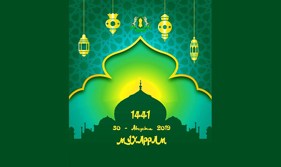 С наступающем 1441-м новым годом по хиджре!