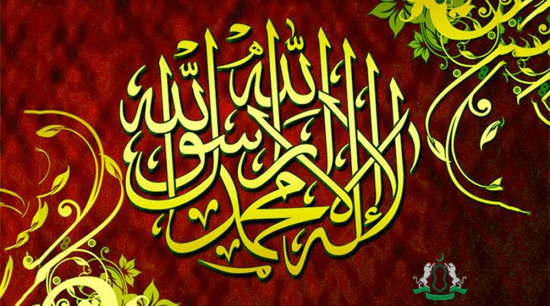 Основы Ислама: Шахада