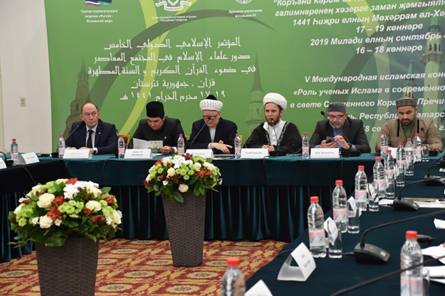 В Казани обсудили роль ученых в Исламе