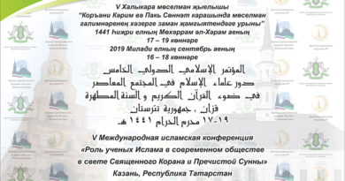 V Международная исламская конференция «Толкование Священного Корана в прошлом и настоящем: Роль ученых Ислама в современном обществе в свете Священного Корана и Пречистой Сунны»