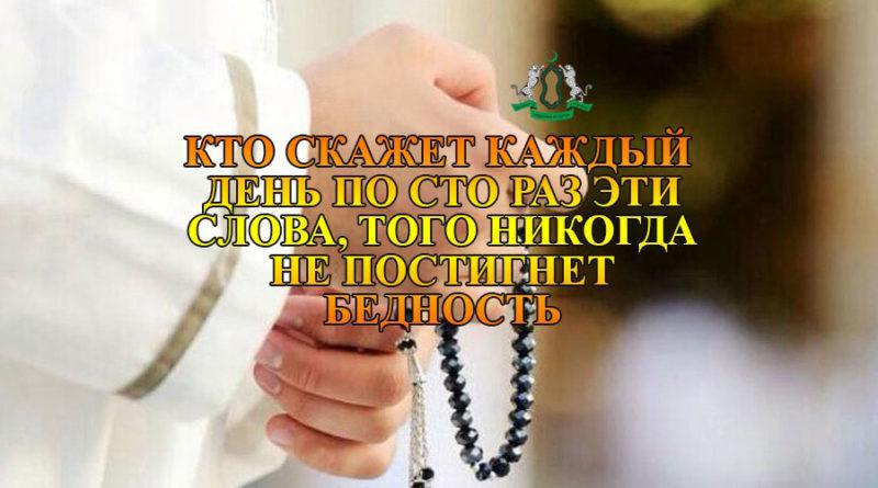 Кто скажет каждый день по сто раз эти слова, того никогда не постигнет бедность