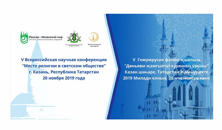Пресс – релиз V Общероссийская научная конференция «Место религии в светском обществе»