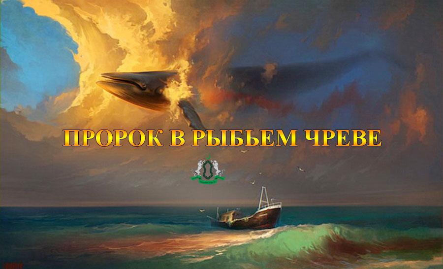 Пророк в рыбьем чреве