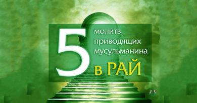 5 молитв, приводящих мусульманина в Рай