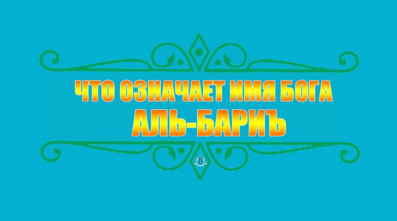 Что означает имя Бога Аль-Бариъ
