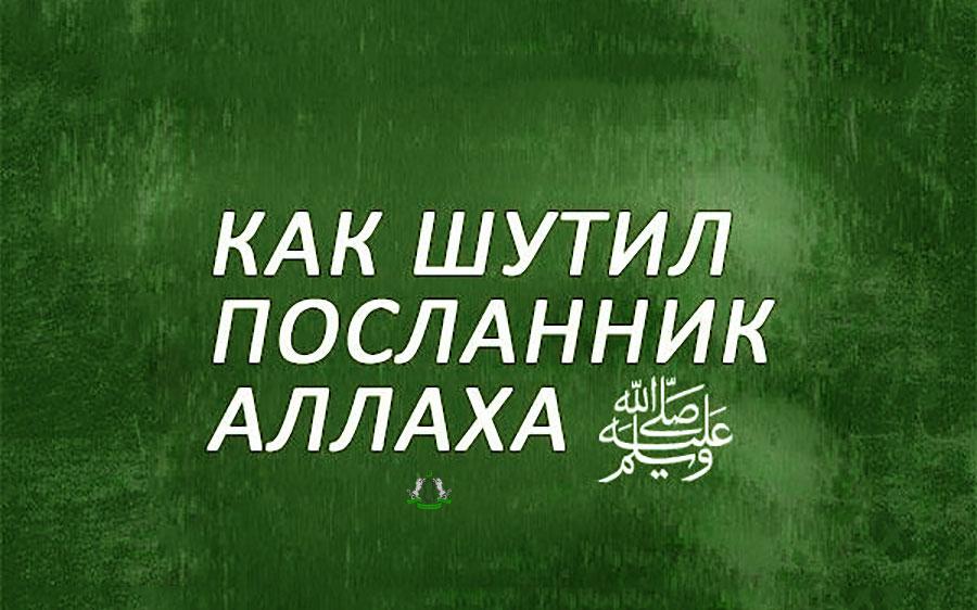 Как шутил Посланник Аллаха (ﷺ)