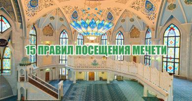 15 правил посещения мечети