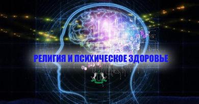 Религия и психическое здоровье