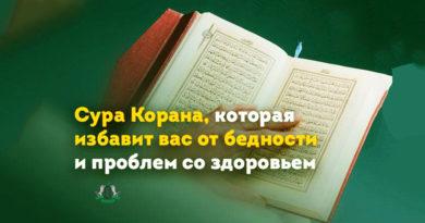 Сура Корана, которая избавит вас от бедности и проблем со здоровьем
