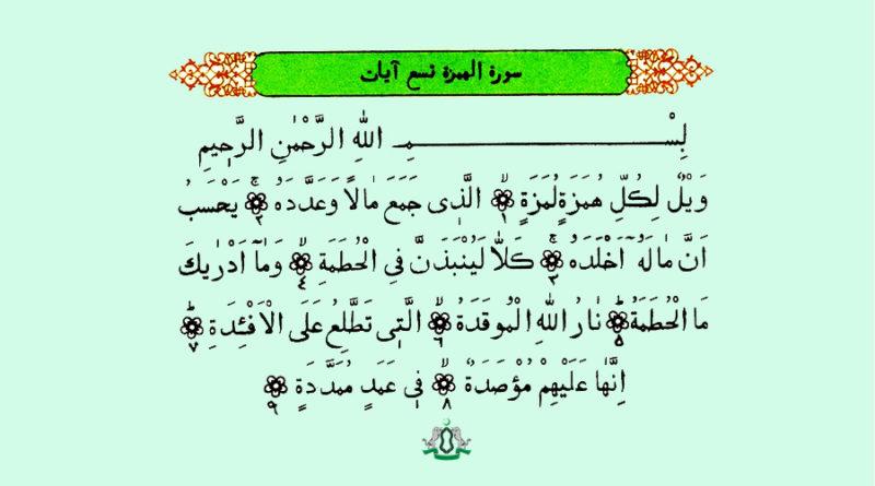 Толкование суры «Аль-Хумаза» (Хулитель)