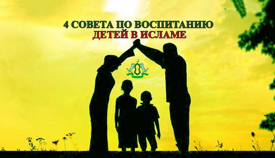 4 совета по воспитанию детей в исламе