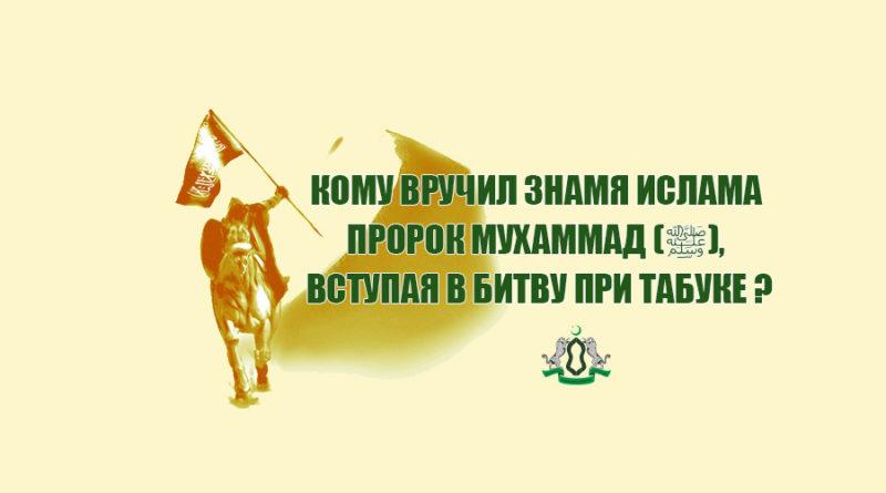 Кому вручил знамя Ислама Пророк Мухаммад (ﷺ), вступая в битву при Табуке ?