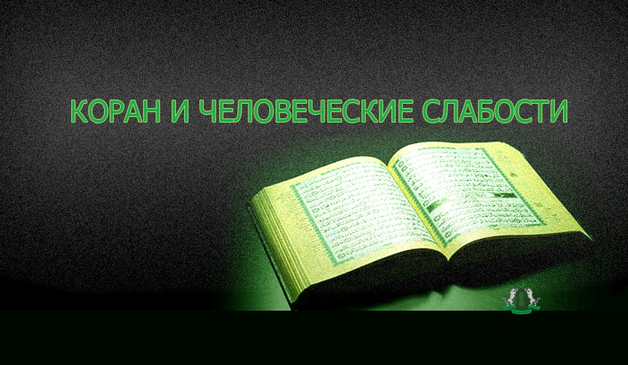 Коран и человеческие слабости