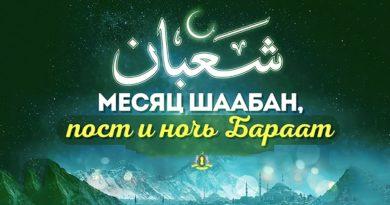 Месяц Шаабан, пост и ночь Бараат
