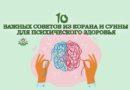 10 важных советов из Корана и Сунны для психического здоровья