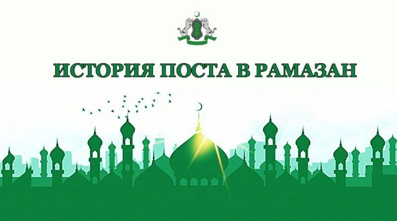 История поста в Рамазан