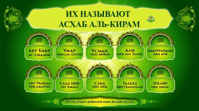 Их называют Асхаб аль-Кирам