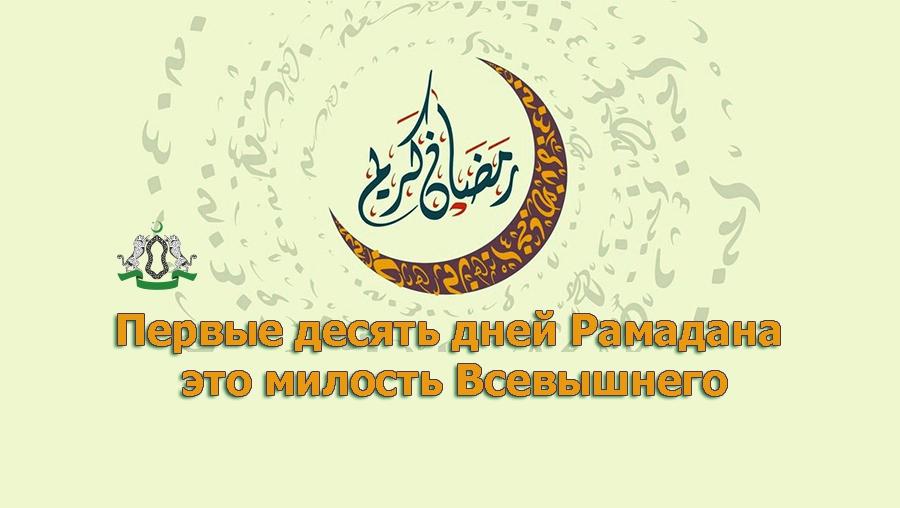 Первые десять дней Рамадана - это милость Всевышнего