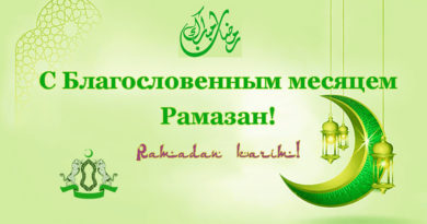 Поздравление по случаю начала Священного месяца Рамазан
