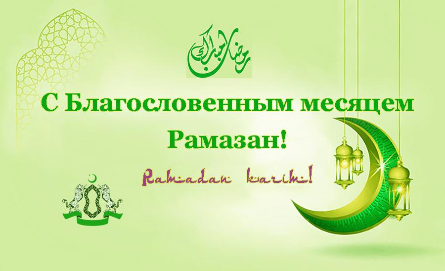 с началом месяца рамадан ураза картинка поздравления попробуем
