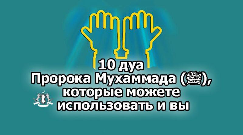 10 дуа Пророка Мухаммада (ﷺ), которые можете использовать и вы