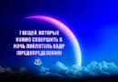 7 вещей, которые нужно совершить в Ночь Ляйлятуль Kадр (Предопределения)