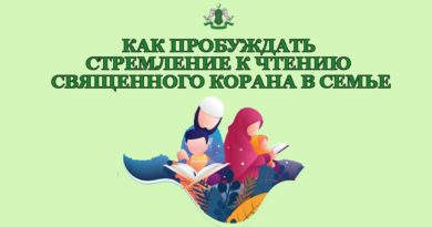 Как пробуждать стремление к чтению Священного Корана в семье