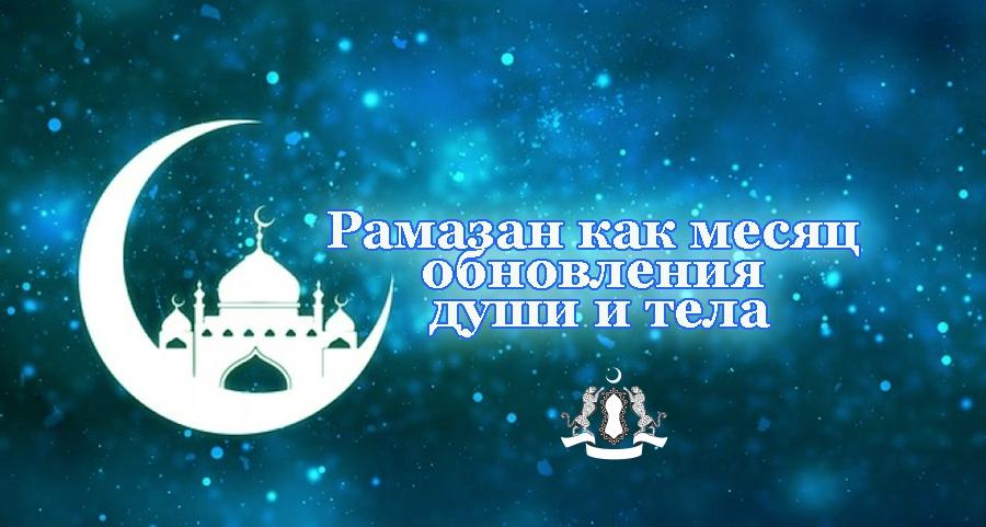 Рамазан как месяц обновления души и тела