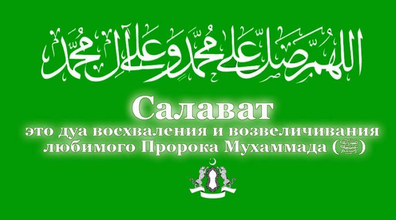 Салават – это дуа восхваления и возвеличивания любимого Пророка Мухаммада (ﷺ)