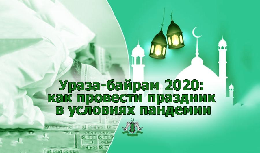 Ураза-байрам 2020: как провести праздник в условиях пандемии