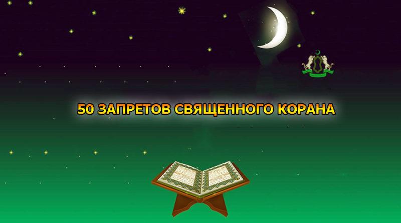 50 запретов Священного Корана