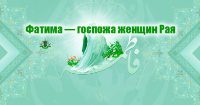 Фатима — госпожа женщин Рая