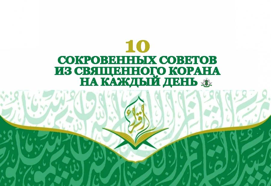 10 сокровенных советов из Священного Корана на каждый день