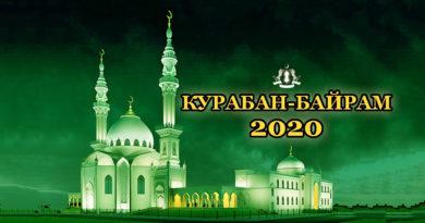 31 июля мусульмане отметят Курбан-байрам